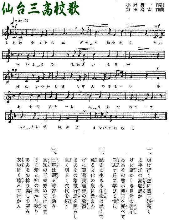 仙台三高校歌