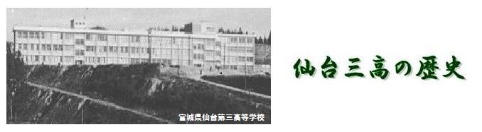 仙台三高の歴史