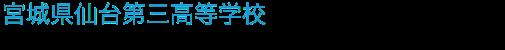 宮城県仙台第三高等学校